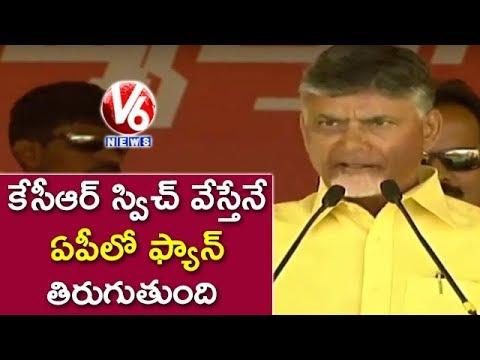 AP CM Chandrababu Naidu Comments On KCR & Jagan | TDP Public Meeting Vijayanagaram | V6 News