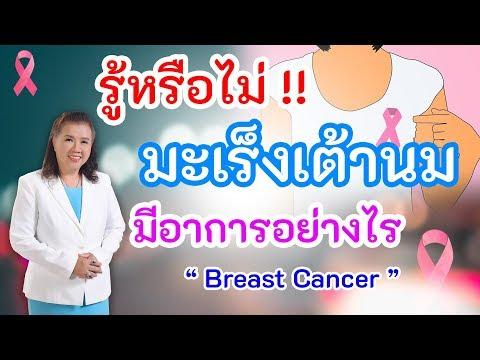 รู้หรือไม่ !! มะเร็งเต้านมมีอาการอย่างไร ห้ามพลาด   Breast Cancer   พี่ปลา Healthy Fish
