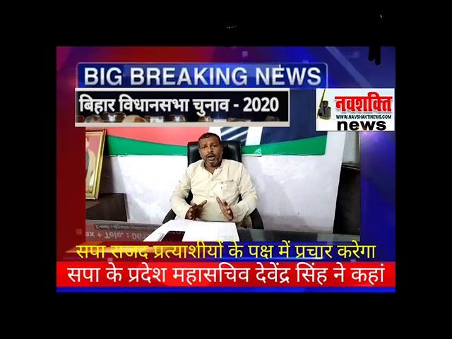 सपा प्रदेश चुनाव में राजद का समर्थन करेगा