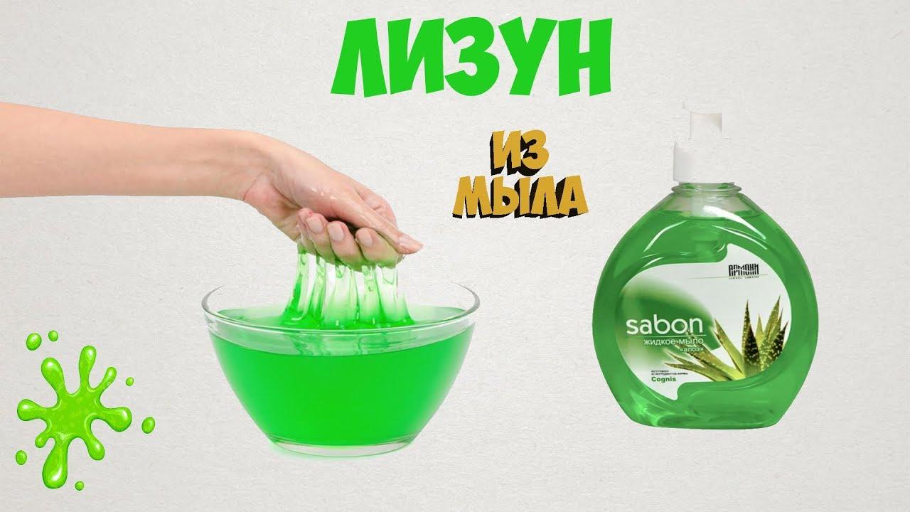 Как сделать лизуна из мыла видео фото 922