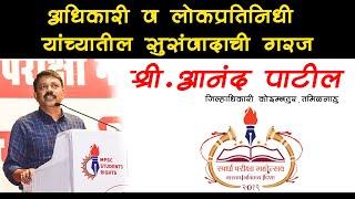 Mr. Anand Patil Collector |अधिकारी व लोकप्रतिनिधी यांच्यातील सुसंवादाची गरज | #mpsc students rights