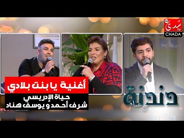 أغنية يا بنت بلادي رفقة الفنانة حياة الإدريسي - شرف أحمد و يوسف هناد