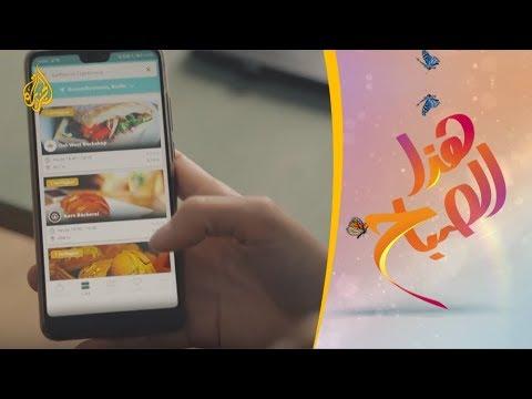 تطبيقات ومواقع إلكترونية تحد من هدر الطعام  - نشر قبل 4 ساعة