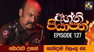 Agni Piyapath Episode 127 || අග්නි පියාපත්  ||  04th February 2021 Thumbnail