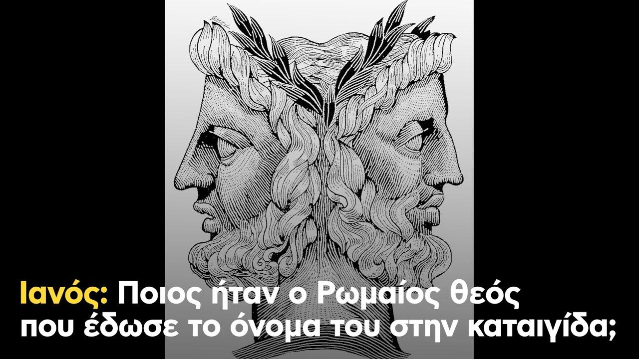 Ιανός, ο Ρωμαίος θεός με καταγωγή από τα Φάρσαλα…(Θεσσαλία)