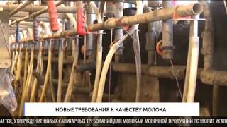 Новые требования к качеству молока