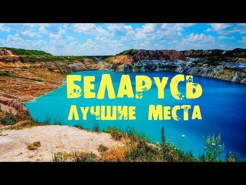 БЕЛАРУСЬ | Что посмотреть в Беларуси и ЦЕНЫ?