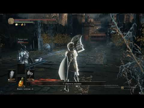 Dark Souls III (Жирафик Рафик)