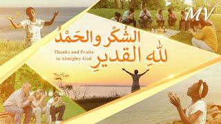 ترنيمة 2018 - الشُكْر والحَمْدُ للهِ القديرِ
