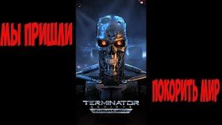 Terminator Genisys: Future War ( ДЛЯ ЛЮБИТЕЛЕЙ ПОДУМАТЬ ) АНАЛИЗИРУЙ И ПОБЕЖДАЙ!!!