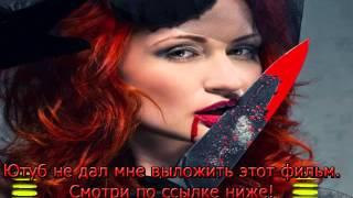 Watch Кровавая Леди