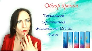 Часть 15. Технология окрашивания красителями ESTEL ESSEX