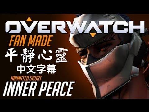 【Overwatch 短篇動畫】Inner Peace(中文翻譯)平靜心靈 - YouTube