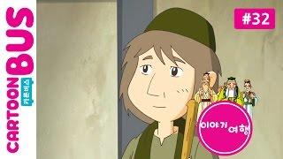 이야기여행 32화 랍비의 재산 | 카툰버스(Cartoonbus)