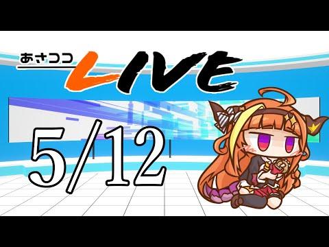 【#桐生ココ】あさココLIVEニュース!5月12日【#ココここ】