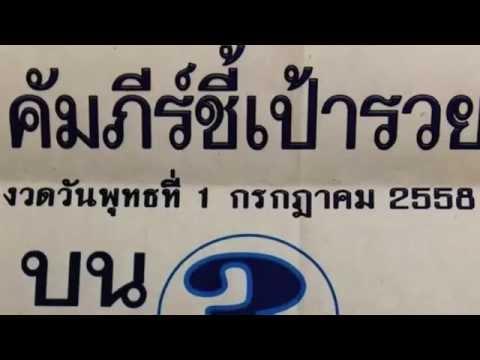 เลขเด็ดงวดนี้ หวยซองคัมภีร์ชี้เป้ารวย 1/07/58