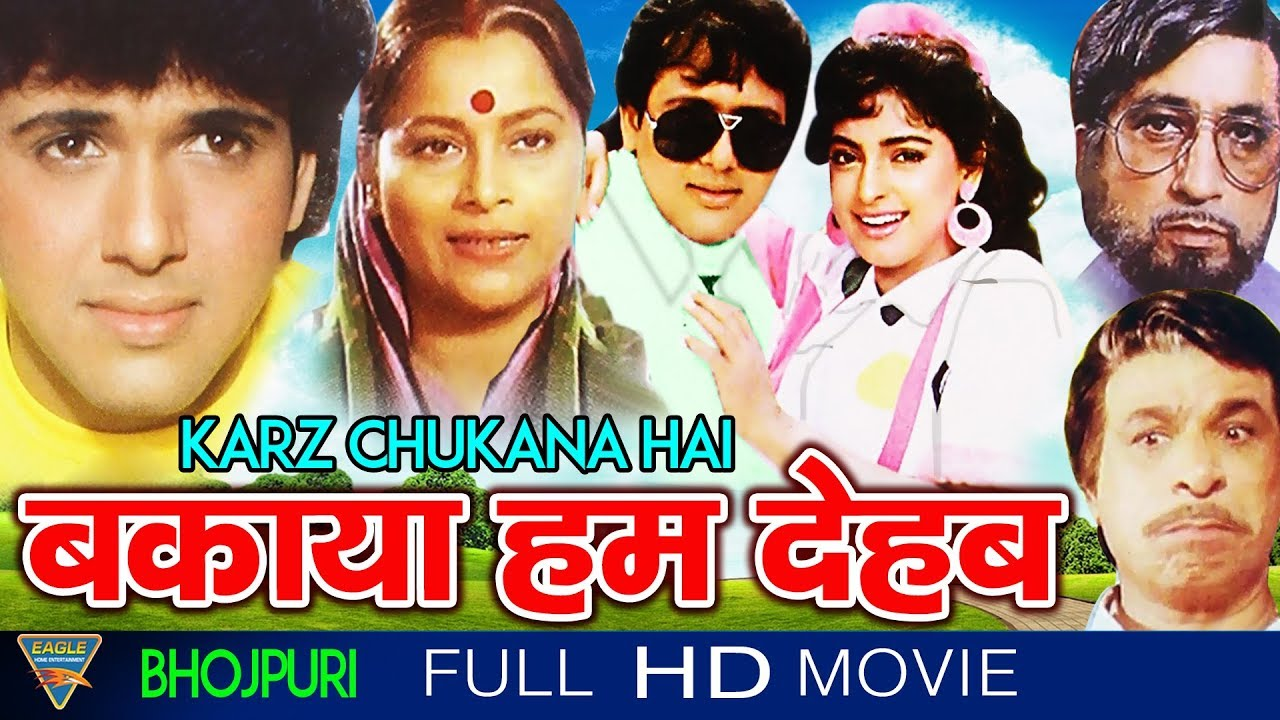 Bakaya Ham Dehab Full Movie HD || Govinda, Juhi Chawla || Eagle Bhojpuri Movies