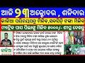 Odisha News |23 October 2021|Today Morning News |kalia yojana money 2021 |Groww app earn money offer