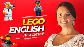 УРОКИ английского с ЛЕГО. Английский язык до автоматизма через игру с Дианой Белан