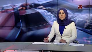 نشرة الاخبار 17-12-2017 تقديم ايات العزام   يمن شباب