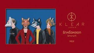รักหรือหลอก(สาบาน?) - KLEAR「Official Audio」
