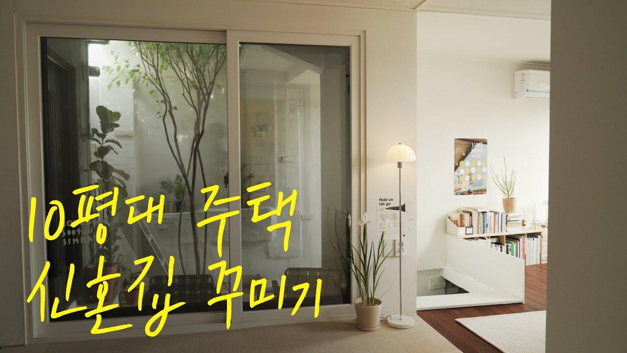 서울에 있는 10평대 단독주택에 삽니다. 🏠집꾸미기 인테리어 랜선집들이