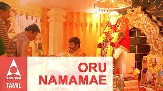Oru Naamamae |  Tamil Devotional Divine Songs | Sri Shirdi Sai Baba Bhajan | Sri Sai Saranam