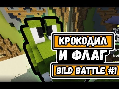Крокодил и Флаг, Знял 1 место   Bild Battle Minecraft   1