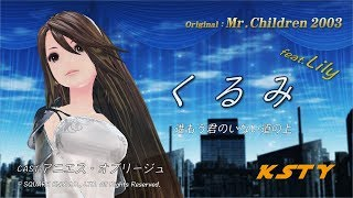 Mr.Childlenの名曲「くるみ」のVOCALOIDカバー曲。サブタイトルは「End ...