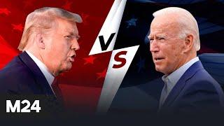 Как возможная победа Байдена на выборах в США отразится на россиянах? - Москва 24