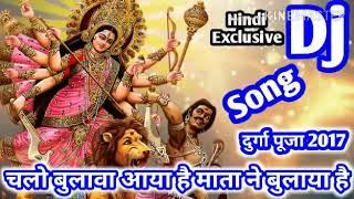 Chalo Bulawa Aaya Hai Mata Ne Bulaya Hai full HD DJ song DJ Shiva