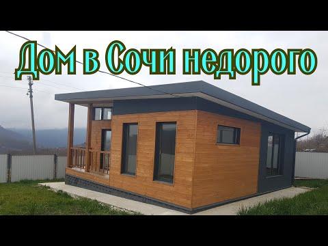 Купить Дом в Сочи недорого/Дом в Сочи/Купить дом на берегу моря/Недвижимость в Сочи и Адлере/