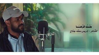 [نشيد] بخت الرضا - إدريس محمد جمّاع