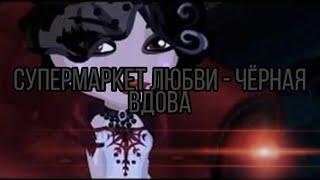 Аватария/ Супермаркет любви - Чёрная вдова
