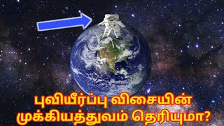Earth gravity importance | Science and Tech Tamil