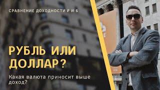Доллар или рубль - во что лучше инвестировать? Дмитрий Черёмушкин