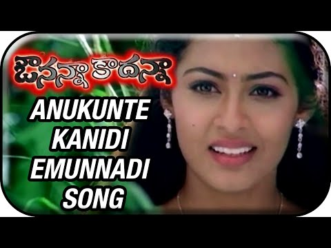 Avunanna Kadanna Telugu Movie Video Songs | Anukunte Kanidi Emunnadi Song | Uday Kiran | Sada