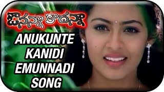 Avunanna Kadanna Telugu Movie Video Songs | Anukunte Kanidi Emunnadi Song | Uday Kiran | Sada