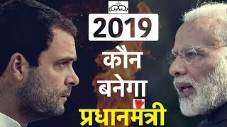 Modi vs Rahul Gandhi ? 2019 Election