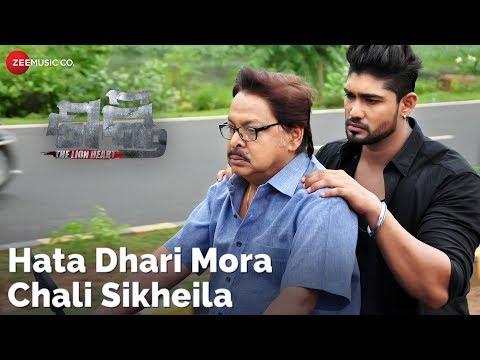 Hata Dhari Mora Chali Sikheila   Shakti The Lion Heart   Karan & Mihir Das   Human Sagar