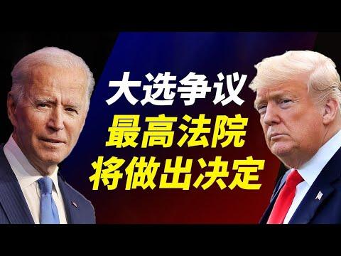 耶伦将维持美国对华关税;大选争议诉讼,最高法院将做重要决定;拜登将在G7上宣布外交政策;(政论天下第357集 20210219)天亮时分