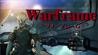 【女性実況】Warframe~ウォーフレーム~#0【ゲーム紹介動画】