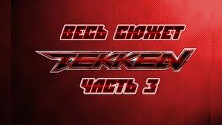 Весь сюжет Tekken. Часть 3.