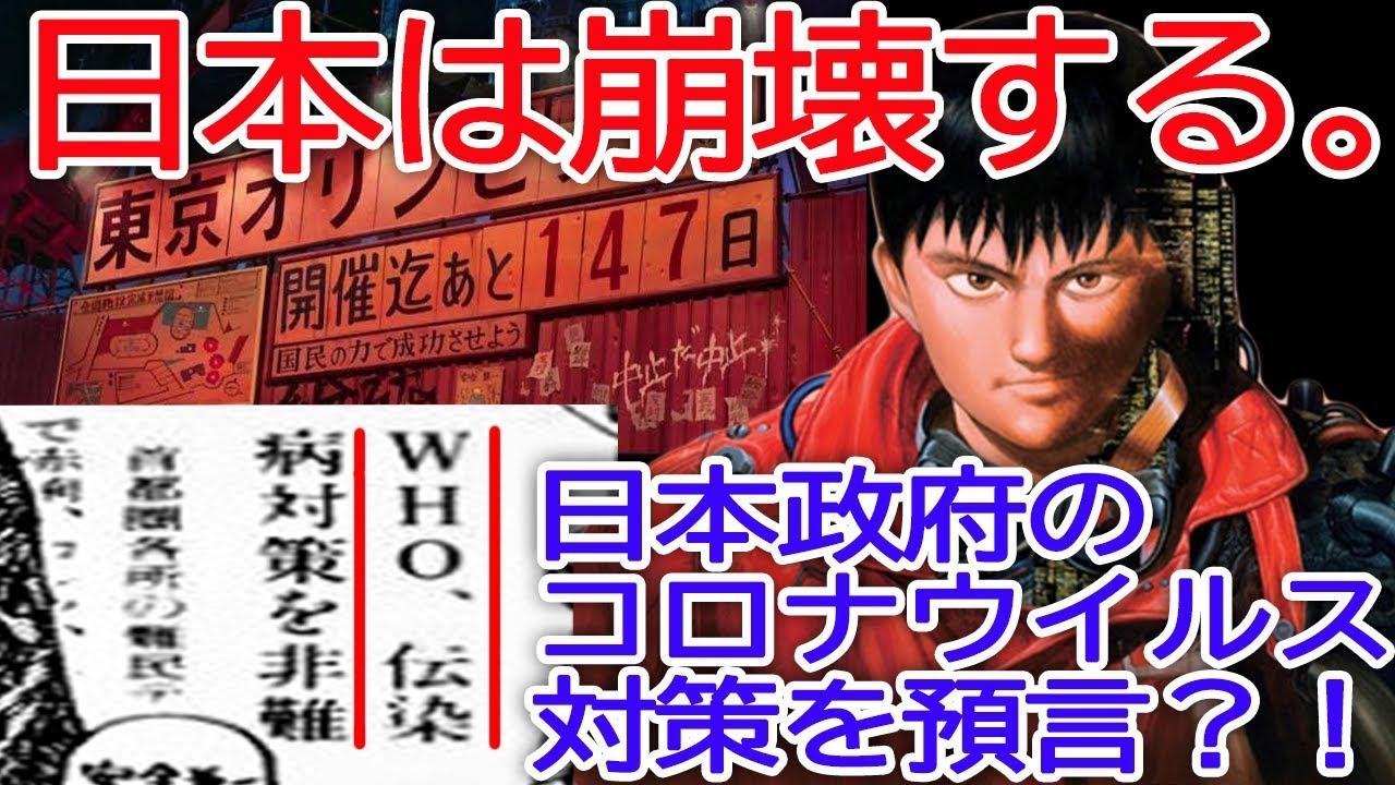 Akira コロナ 予言