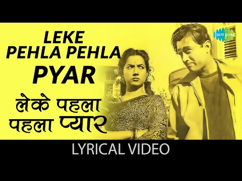 Leke Pehla Pehla Pyar with lyrics | लेके पहला पहला प्यार गाने के बोल |CID| Dev Anand/Shakila/Waheeda
