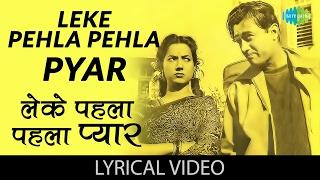Leke Pehla Pehla Pyar with lyrics | लेके पहला पहला प्यार के बोल | CID| Dev Anand | Waheeda