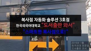 3호점  도서출판 와서  한국외대 정문   복사  출력…