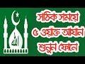 নামাজের সময় সূচি দেখুন  ,  Prayer Times - namaz times,  Athan Azan, Adhan, Salah,