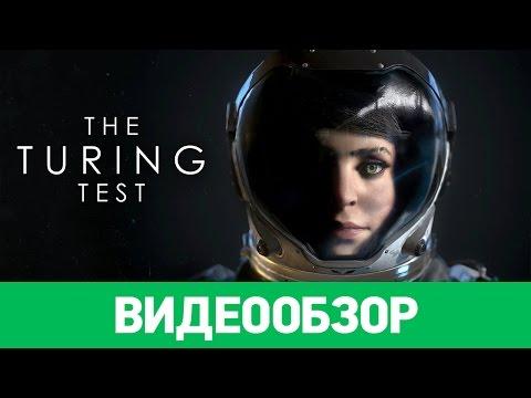 Обзор игры The Turing Test