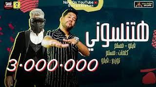 مهرجان هتنسوني ( في احزاني ) مسلم وفيلو - Mahragan Hatnsony (8D Music)
